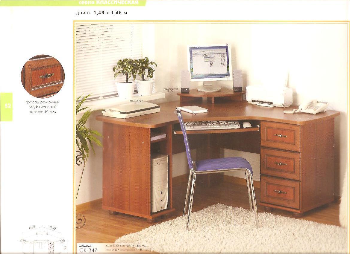 Угловые столы - компьютерно-письменные столы - фотоальбомы -.