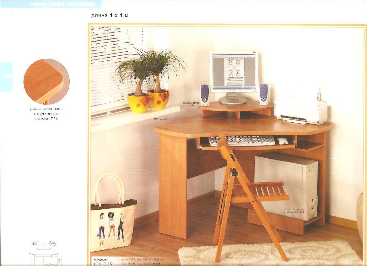 Ск-319 стол 30-столы письменно-компьютерные интернет магазин.