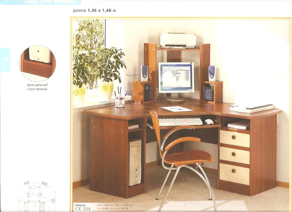 Как выбрать компьютерный стол ты само совершенство!.