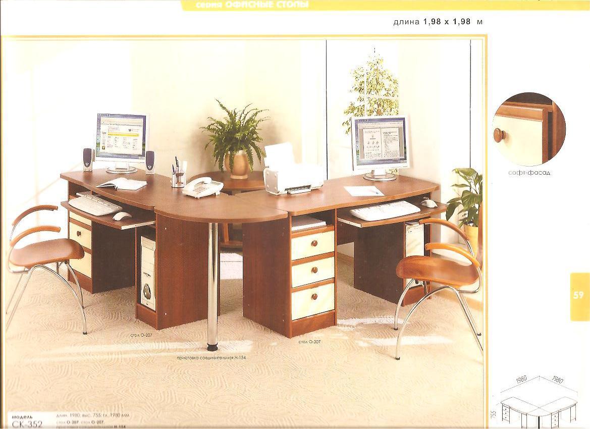 Фото к объявлению: компьютерные и письменные столы - ukrboar.